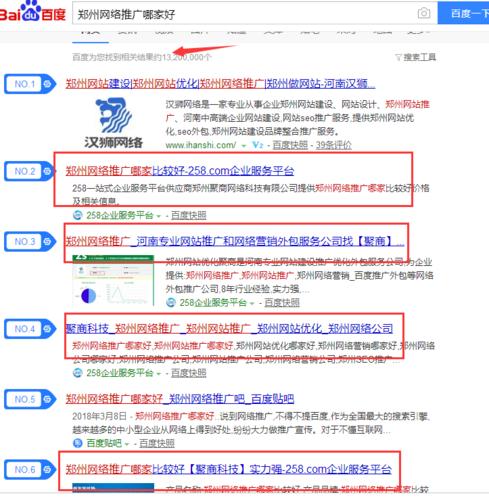 鄭州網站推廣分享網站推廣方法總結「網站推廣的方法」