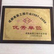 2007-2008優秀單位