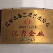 2003-2004優秀企業