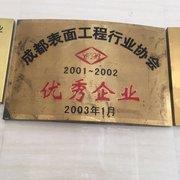 2001-2002優秀企業