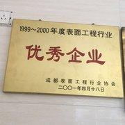 1999-2000優秀企業