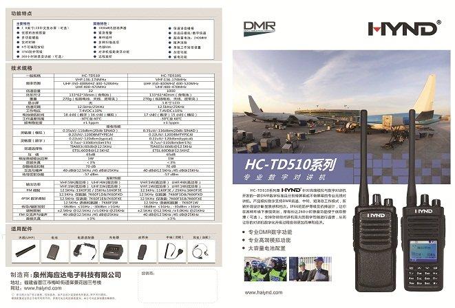 HC-TD510-S%E8%B5%84%E6%96%99.jpg