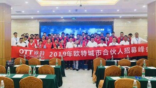 欧特集成灶2019年城市合伙人招募会江苏站隆重召开
