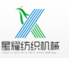 浙江星耀紡織機械有限公司