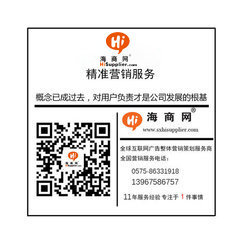 新昌縣海商網絡技術有限公司
