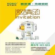 中国国际金属成形展览会(上海)