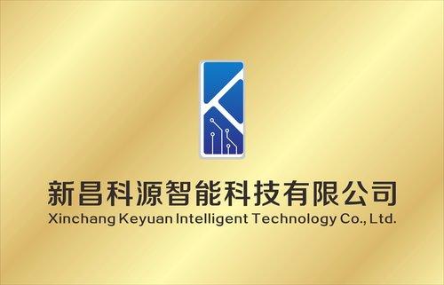 新昌科源智能科技有限公司