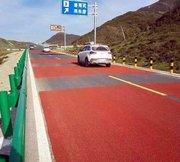 陶瓷颗粒彩色防滑路面的施工流程