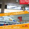 海口机场广告投放价格