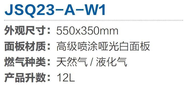 JSQ23-A-W1..jpg