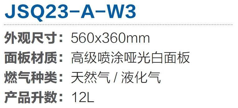 JSQ23-A-W3..jpg