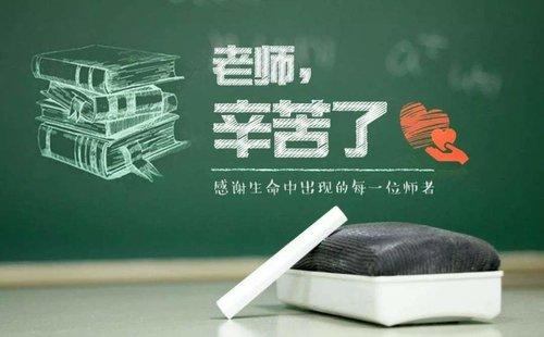 贵州波洛克文化传媒有限公司祝大家教师节快乐!