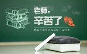 貴陽白云忠心模具有限公司祝大家教師節快樂!
