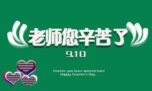 平塘县鑫隆石膏线制品厂祝大家教师节快乐!