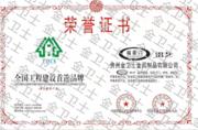 工程建设荣誉证书