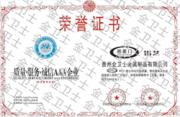 质量/诚信/服务 荣誉证书