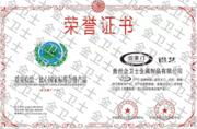 质量合格荣誉证书