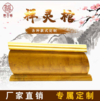 贵州金丝楠木水波纹骨灰盒