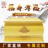 贵州福寿孝棺