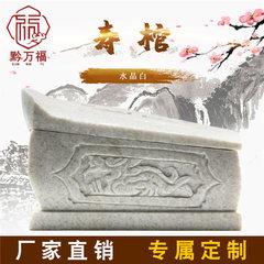 水晶白寿棺