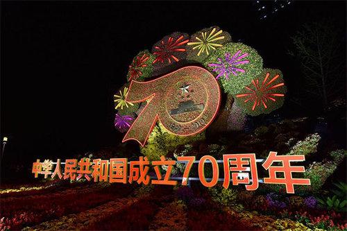 2019年广西万博max手机版市国庆节休息通知!