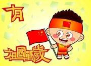 贵州乐厨祝大家国庆快乐