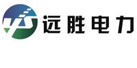 绍兴远胜电力设备有限公司