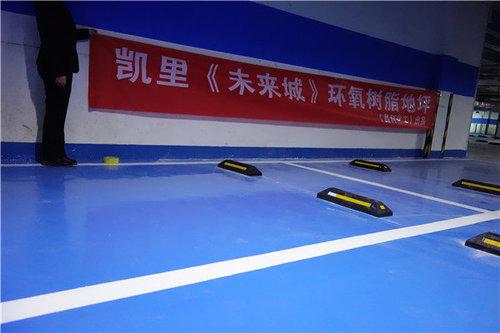 贵州环氧地坪漆批发之优点