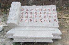 常用的墓碑石材有哪些