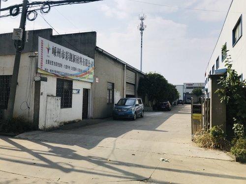 嵊州彩靚新材料有限公司地址:巨龍路10號