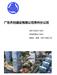 广东齐创建设有限公司JBO电竞比赛分公司