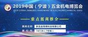 新昌县海博科技邀你参观2019中国(宁波)五金机电博览会,共襄盛举!