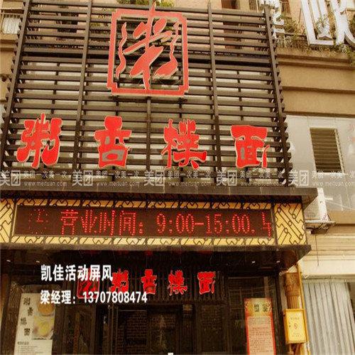 贵阳粥香扑面饭店