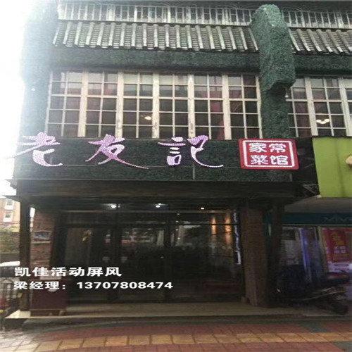 柳州五菱美食城老友记