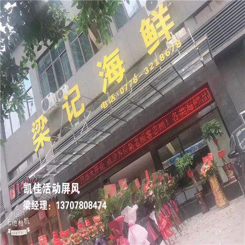 宜州梁记海鲜城