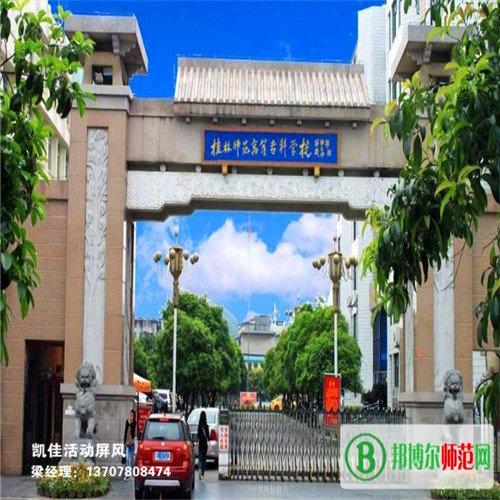 桂林师范学院活动屏风