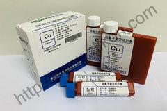 铜离子测定试剂盒 Cu