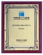 中国机器人产业联盟理事单位