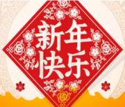 大连平安恒润机床制造有限公司祝您新春快乐!