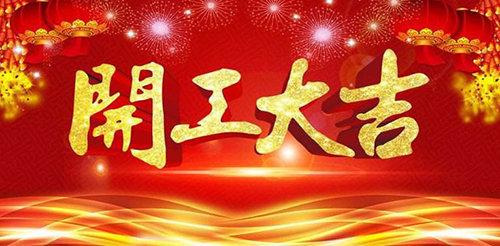 南宁汇远厨房设备2020年春节上班通知