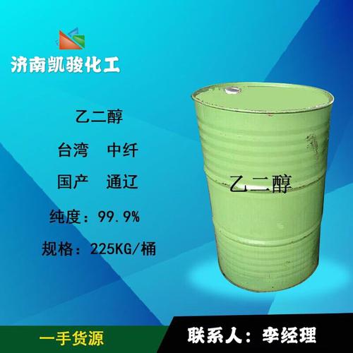 內蒙古防凍液乙二醇廠家凱駿化工經營