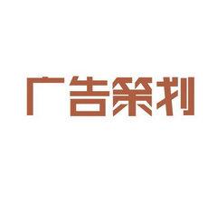 海南广告制作厂家