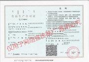 丰镇市珍佰农业有限公司食品生产许可证