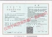 丰镇市珍佰农业有限公司食品经营许可证