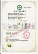 丰镇珍佰有机产品证书(一)