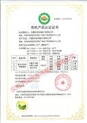 丰镇珍佰有机产品证书(二)