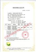 丰镇珍佰有机转换证书(一)