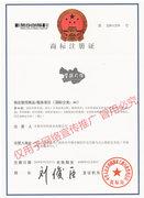 丰镇珍佰商标注册(一)