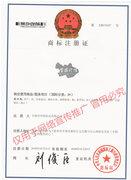 丰镇珍佰商标注册(二)