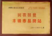 兴农扶贫丰镇市品牌站